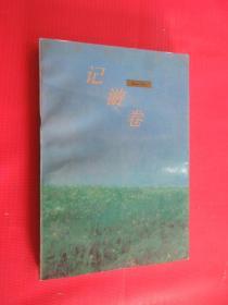 记游卷  外国散文金库  8