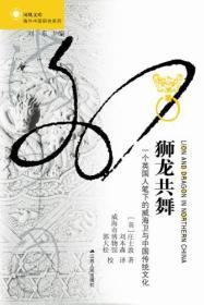 狮龙共舞(一个英国人笔下的威海卫与中国传统文化) 正版 庄士敦,刘本森 9787214129826