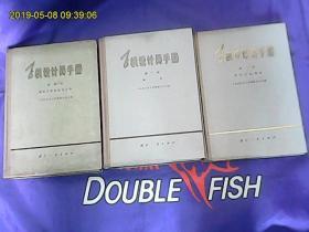 飞机设计员手册(第一册符号,公式,数表,第三册,标准,第四册,强度计算和重量计算《3本合售》)