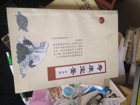 寿康宝鉴白话本