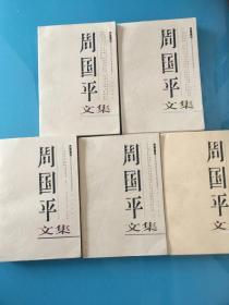 周国平文集(全五卷)