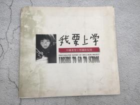 我要上学 —— 中国希望工程摄影纪实