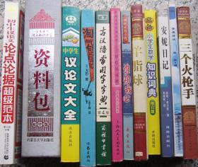 小学数学知识词典(常备)