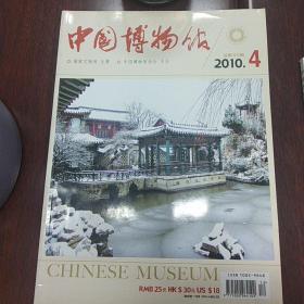 中国博物馆2010年第4期,总第105期