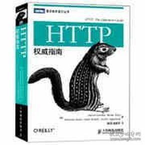 HTTP权威指南