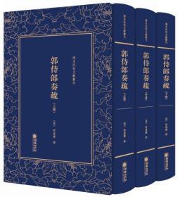 郭侍郎奏疏(全三册)--清末民初文献丛刊   朝华出版社