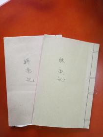 古代戏曲丛刊二集:?毫记(上下册全)线装原版