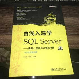 由浅入深学SQL Server基础、进阶与必做300题