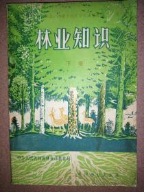 林业知识   下册
