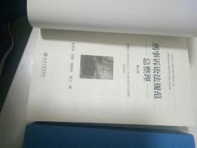 刑事诉讼法规范总整理(第3版)