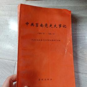 中共莒南党史大事记:1949·10—1995·12