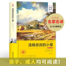 外国文学经典·名家名译(全译本) 汤姆叔叔的小屋