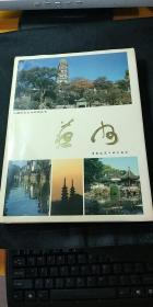 中国历史文化名城丛书--苏州