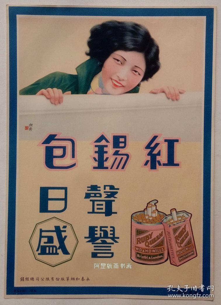 民国美女老商标广告画红锡包倪耕野设计