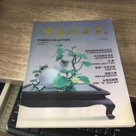 中国收藏家2013年第4期