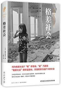 岩波新书精选02:格差社会