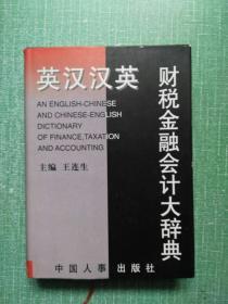 英汉汉英财税金融会计大辞典