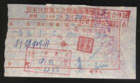 張家口市職工合作社1952年銷貨發票 印花總貼(2019.5.13日上