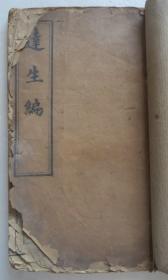 原版出售 清咸丰木刻本 达生编 中医古籍 内有大量秘方验方
