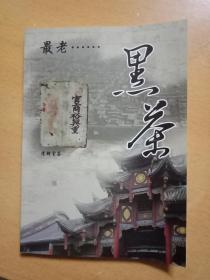 稀缺收藏黑茶的资料书《黑茶 》  -清朝官茶-60.70.80年代-老黑茶图片多---   私藏书95品如图