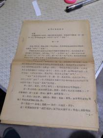 常用中草药知识第一讲 1971年华山医院邓学家医师修改,有药方