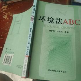 环境法 ABC