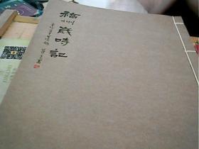 福州岁时记 董作宾残稿 线装影印本 第0556号
