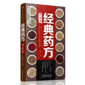 经典药方快速查/健康爱家系列