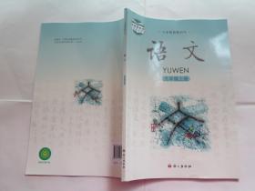 义务教育教科书  语文 九年级 上册(语文出版社)