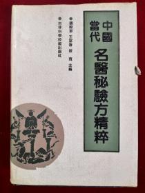 中国当代名医秘验方精粹