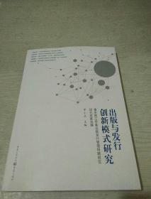 出版与发行创新模式研究