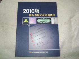 2010版银行票据凭证培训教材(大16开本,全彩色印刷)