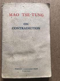 毛泽东矛盾论袖珍英文版