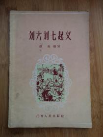 刘六刘七起义  介绍明中期的一次农民起义