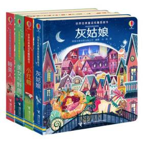 尤斯伯恩·世界经典童话纸雕书(套装共4册)