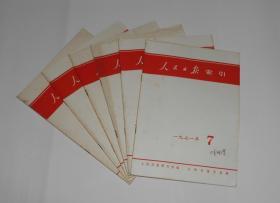 人民日报索引1971年第7-12期