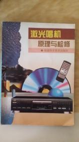 激光唱机原理与检修