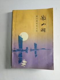 微山湖资料专辑