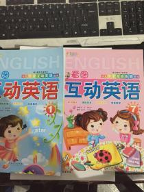 幼儿情景互动英语训练:看图互动英语两本合售(1)(7)