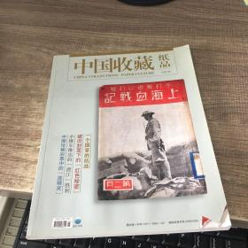 中国收藏纸品2015年第4期