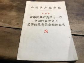 《中国共产党章程——叶剑英  在中国共产党第十一次全国代表大会上关于修改党的章程的报告》
