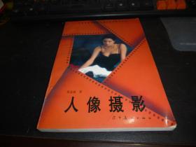 人像摄影:北京电影学院图片摄影专业系列教材,1997年版