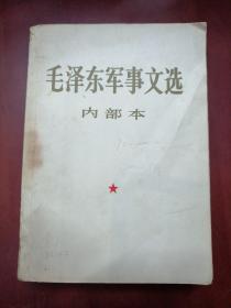 毛泽东军事文选内部本【大32开】