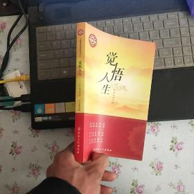 觉悟人生:开愿法师答疑【内页干净】现货