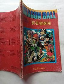 七龙珠 悟空辞世卷 ( 3 )  新英雄诞生