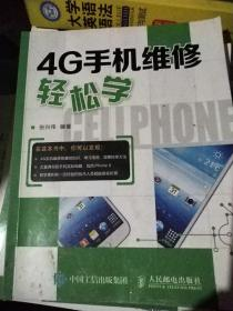 4G手机维修轻松学