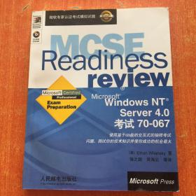 WINDOWS NT SERVER4.0考试70-067