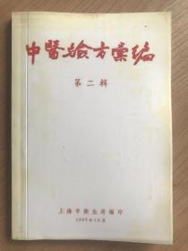 《上海市中医验方汇编  第二辑》(大16开全一册148页)中医复印(影印)本、可开发票
