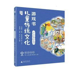 国韵童风儿童传统文化游戏书传承的智慧美德