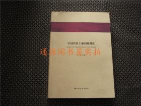 中国农村土地问题调查(正版)